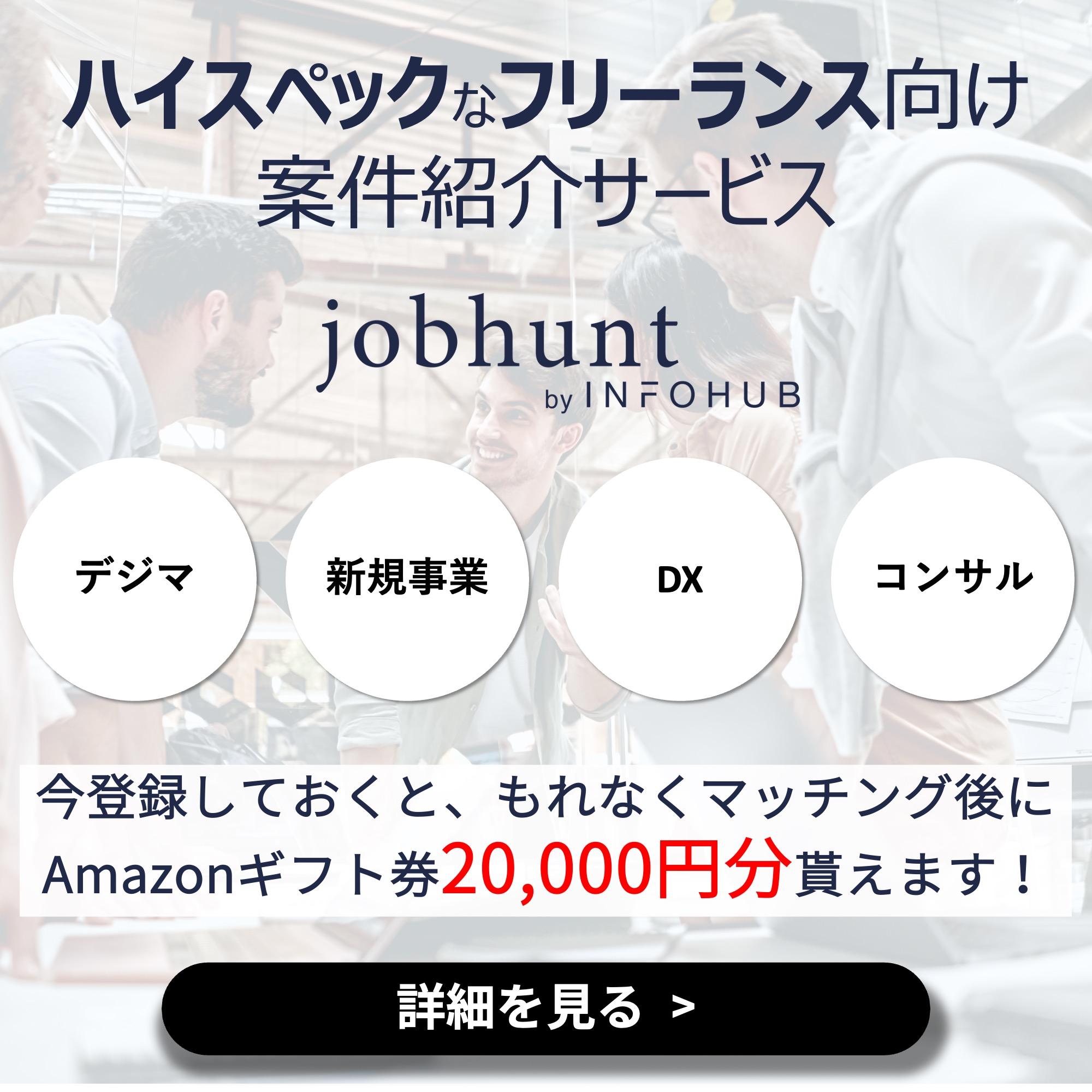 フリーランス案件紹介サービスjobhunt